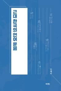 근대 한국의 언어 문제