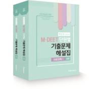 박선우 교수의 M DEET 단원별 기출문제 해설집 세트(2021학년도 대비)