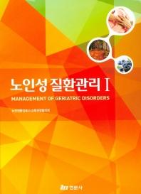 노인성 질환관리. 1
