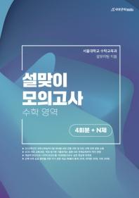 설맞이 모의고사 고등 수학 영역 4회분+N제(2021)(2022 대비)
