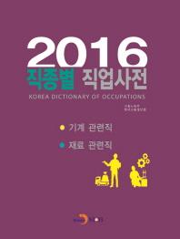 직종별 직업사전(2016)