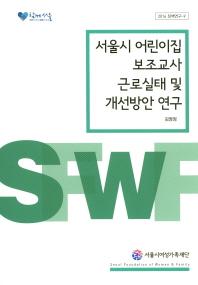 서울시 어린이집 보조교사 근로실태 및 개선방안 연구