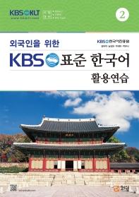 외국인을 위한 KBS 표준 한국어 활용연습. 2