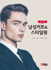 NCS 기반 남성커트&스타일링