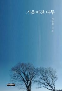 기울어진 나무