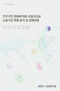 인구구조 변화에 따른 산업구조와 노동시장 변화 분석 및 정책과제