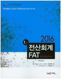 전산회계 FAT(회계정보처리) 1급: 전산실무(2016)