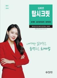 김희연 탑시크릿: 회계학 - 원가관리회계 정부회계(2021)