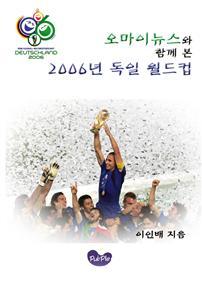 2006년 독일 월드컵