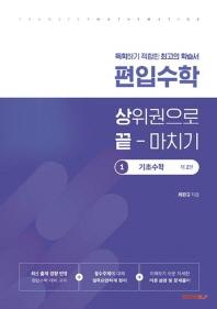 편입수학 상끝 기초수학 (2판)