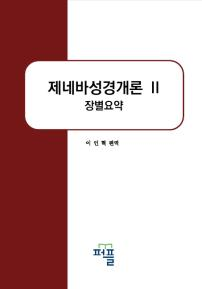 제네바성경개론 II 장별요약