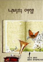 나비의 여행_정한모