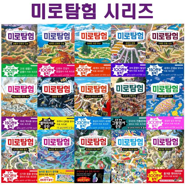 [셀카봉및링거치대증정][문공사]어린이 지식탐험 가이드북 미로탐험 세트 (전15권)