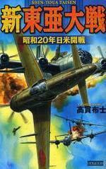 新東亞大戰 昭和20年日米開戰