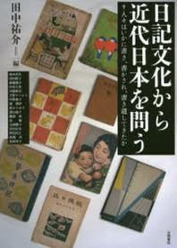 日記文化から近代日本を問う 人#はいかに書き,書かされ,書き遺してきたか
