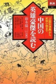 中國の英雄豪傑を讀む 「三國志演義」から武俠小說まで