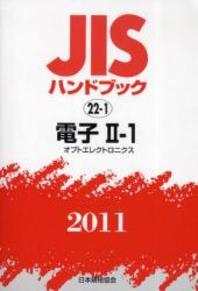 JISハンドブック 電子 2011-2-1