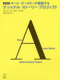 ポ-ル.オ-スタ-が朗讀するナショナル.スト-リ-.プロジェクト 新裝版