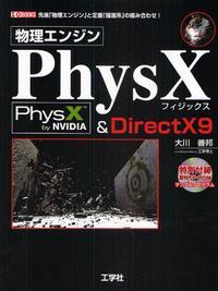 物理エンジンPHYSX&DIRECTX9 先進「物理エンジン」と定番「描畵系」の組み合わせ!