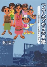 フクシマからの手紙 3.11後の日本に生きるすべての人へ