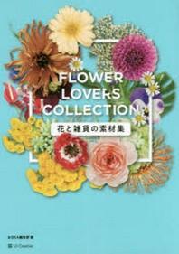 花と雜貨の素材集 FLOWER LOVERS COLLECTION
