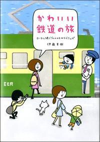 かわいい鐵道の旅 ロ―カル線でグルメ&おみやげさんぽ