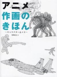 アニメ作畵のきほん キャラクタ―&メカ