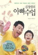 김창렬의 아빠수업