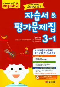 초등학교 영어 3-1 자습서&평가문제집(최희경 외)(2020)
