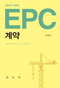 문답으로 이해하는 EPC 계약