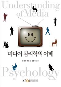 미디어심리학의이해(2학기, 워크북포함)