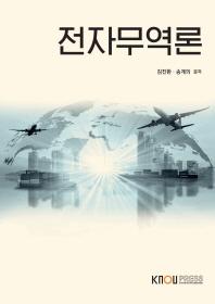 전자무역론(1학기, 워크북포함)