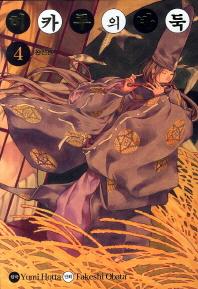 히카루의 바둑. 4(완전판)