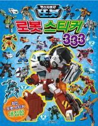 변신자동차 또봇 로봇 스티커 333