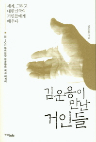 김운용이 만난 거인들