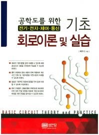 공학도를 위한 기초 회로이론 및 실습: 전기 전자 제어 통신