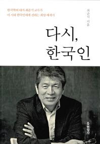 다시, 한국인