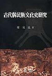 고대한민족문화사연구
