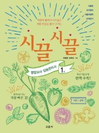 시끌시끌 영양교사 임용준비서. 1