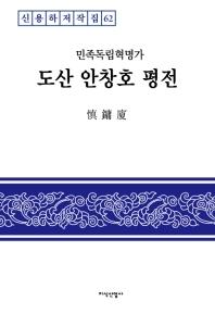 민족독립혁명가 도산 안창호 평전