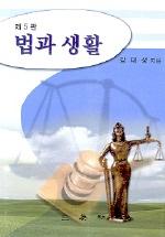법과 생활(제5판)