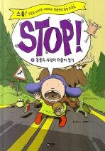 STOP. 5: 동물과 사람이 더불어 살기