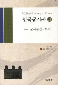 한국군사사. 13: 군사통신 무기