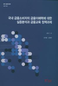 국내 금융소비자의 금융이해력에 대한 실증분석과 금융교육 정책과제
