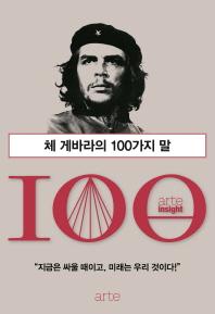 체 게바라의 100가지 말