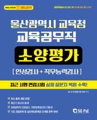 2021 울산광역시 교육청 교육공무직 소양평가