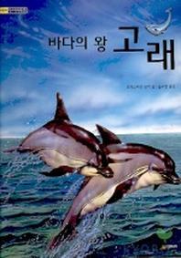 바다의 왕 고래