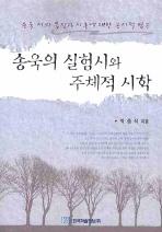 송욱의 실험시와 주체적 시학