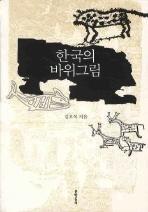 한국의 바위 그림