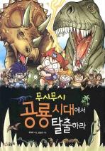 무시무시 공룡시대에서 탈출하라
